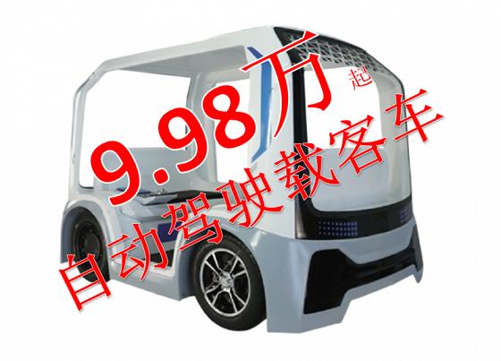 自动驾驶载客车,易行S1 落地价9.98万