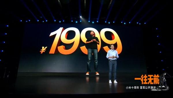 小米十周年演讲 雷军发布未来十年宣言