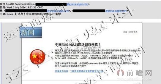 苹果内部邮件曝光泄密