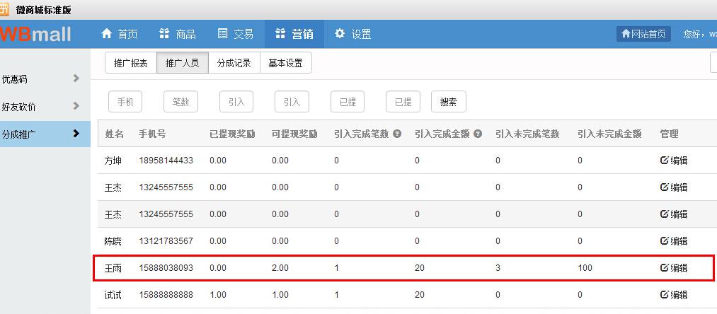 微信生意宝微信版淘宝客发布――推广返利,粉丝=推广员!