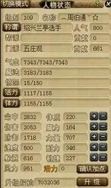 梦幻西游周伯通自爆身份王思聪 有真相 17173.com网络游...