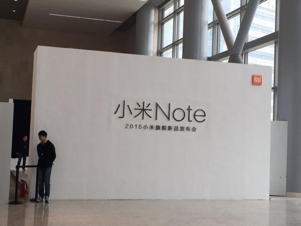 小米Note新品发布会信息汇总图片
