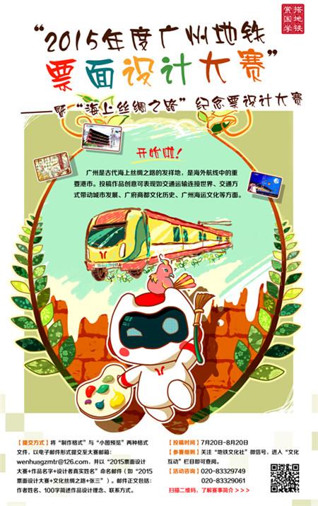 广州地铁举办地铁票面设计大赛