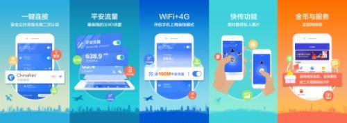 平安WiFi再升级 平安流量已覆盖IOS用户
