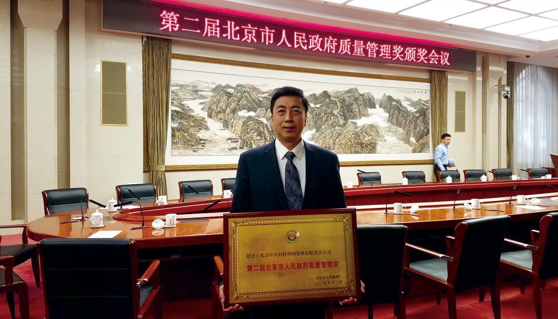 中关村软件园董事长刘克峰作为代表接受颁奖
