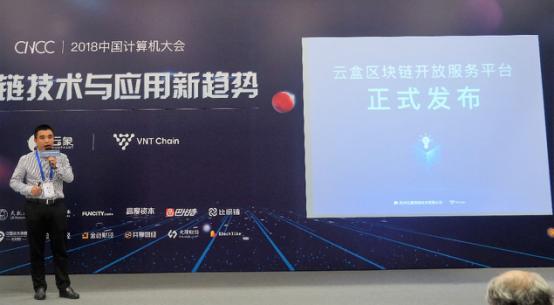 云盒开放服务平台发布会: VNT Chain携手云象建设产业生态合作共赢