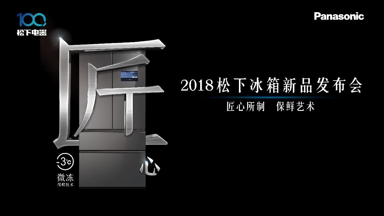 匠心所制 保鲜艺术 松下发布2018健康冰箱新品