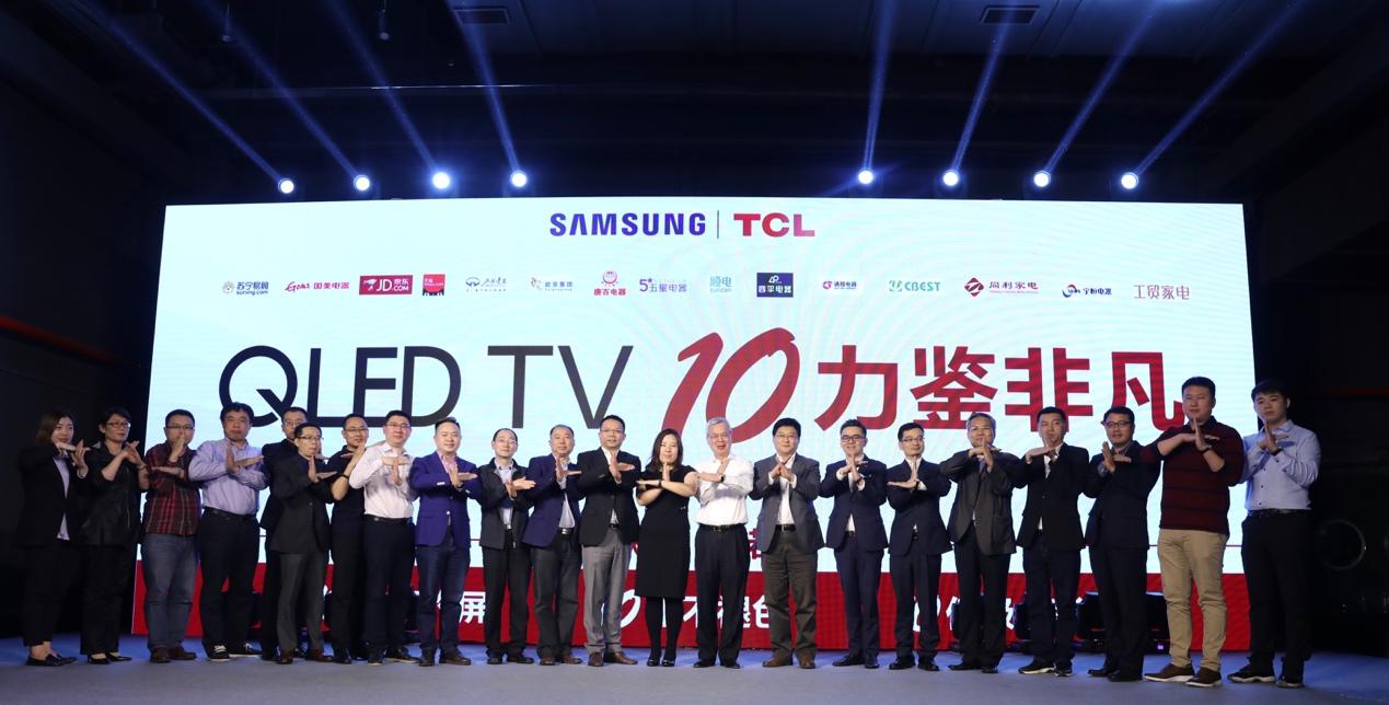 TCL、三星携手承诺量子点电视10年无灼屏,实力撬动消费市场版图