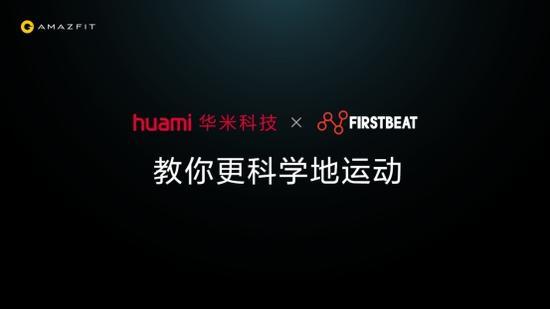 Firstbeat专业运动算法,教你如何科学运动