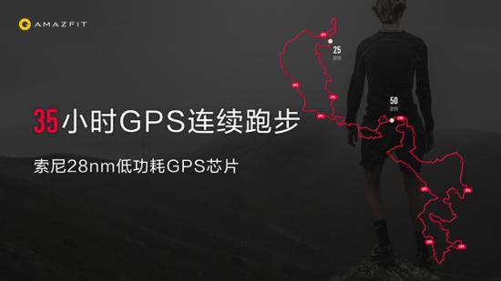正常使用5天,开启GPS模式可持续35小时