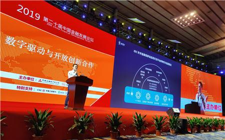 蚂蚁金服联合IDC发布《中国金融级移动应用开发平台白皮书》 金融机构加速执行移动优先战略