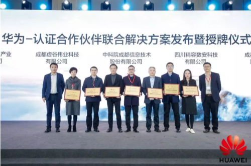鲲鹏展翅 力算未来 四川省鲲鹏计算产业联盟正式成立