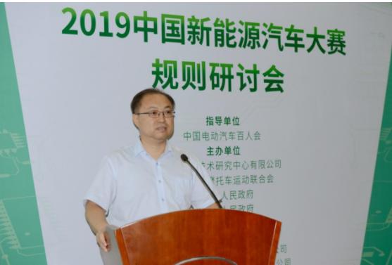 2019中国新能源汽车大赛(CEVC)顺利召开规则研讨会