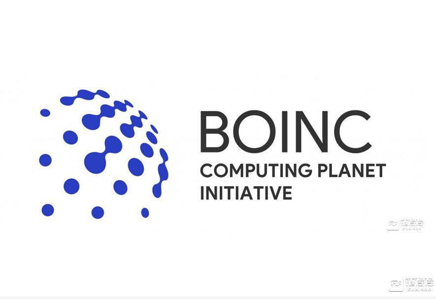 【链得得独家】世界最大算力网络BOINC将在华成立研发中心,并与MARS项目展开合作