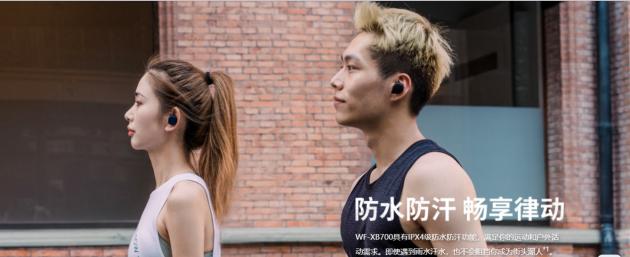 风格独特炫出自我风采 索尼真无线蓝牙运动耳机WF-XB700