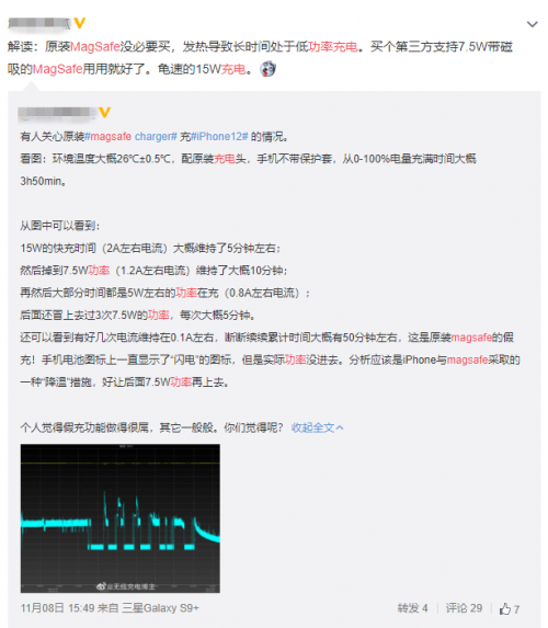 《【奇亿娱乐登录平台】MagSafe满额21W输出太难,功率竞赛下缺少的是克制设计》