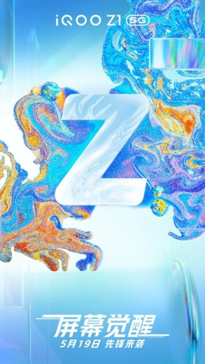 "iQOO Z1将正式亮相,全方位升级,期待""Z能觉醒"""