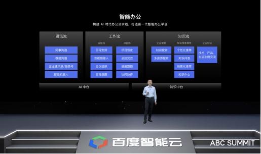 百度夏季云智峰会新架构公布 如流依托两大中台助力企业数字化转型