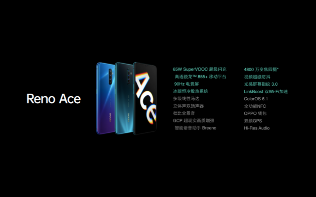 OPPO Ace2爆6月1日购机福利,到手价只需3599元