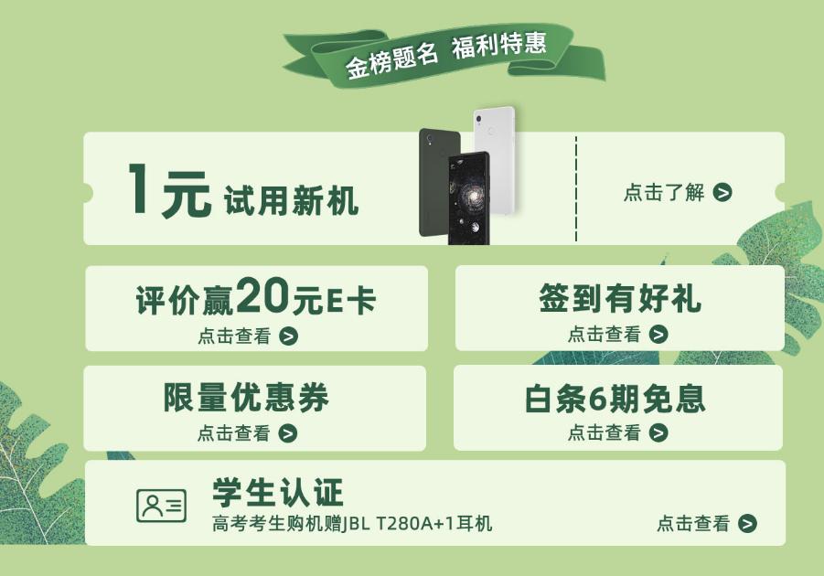 海信手机高考季福利优惠送不停 阅读手机A5 Pro京东畅销中