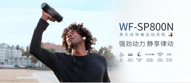 索尼真无线蓝牙降噪运动耳机WF-SP800N 隔离噪声尽情律动