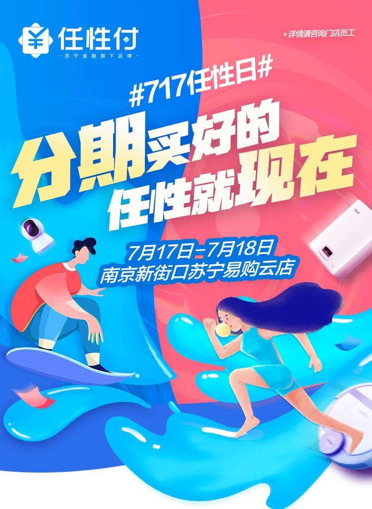 717就来南京新街口苏宁易购云店 任性付全场免息叠加立减