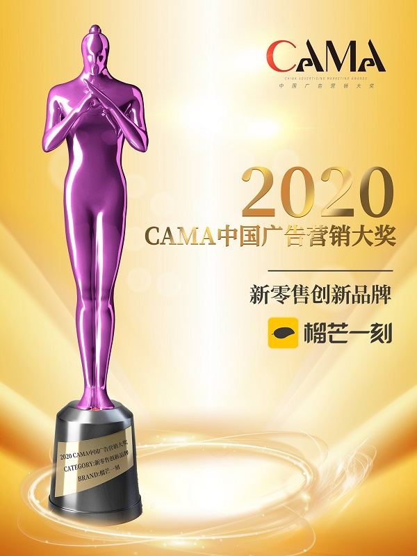 """榴芒一刻荣获2020CAMA中国广告营销大奖""""新零售创新品牌"""""""