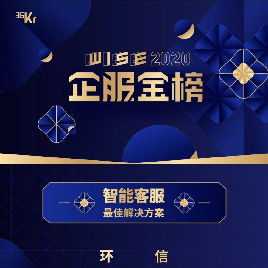环信荣登36氪WISE2020企服金榜-智能客服榜首