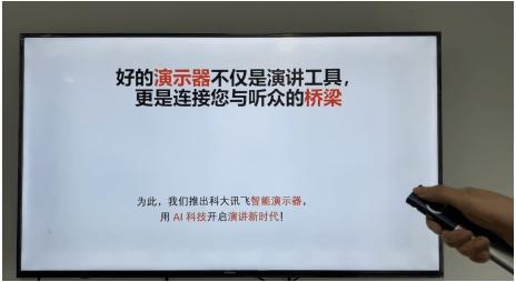 科大讯飞AI布局再显成效,智能演示器将再下一城