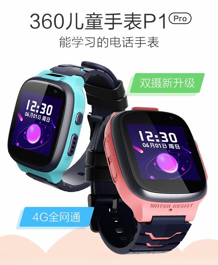 360儿童电话手表P1 Pro开启预售:499元,升级了哪些地方?