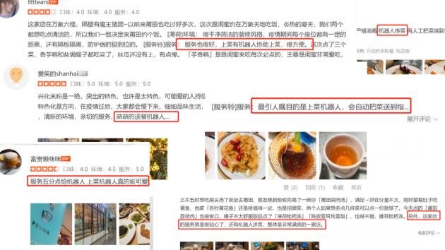 中国送餐机器人落地新加坡米其林餐厅!