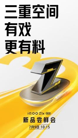 高刷5G全都要,超能续航打卡 iQOO Z1x信心满满