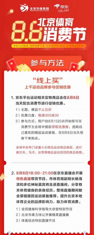 """京东上亿补贴支持首届""""8.8北京体育消费节"""" 这份薅羊毛攻略请拿好!"""