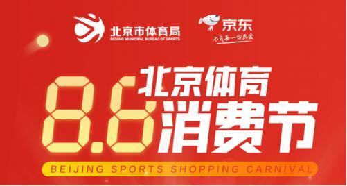 """首届""""8.8北京体育消费节""""正式启动 京东携千家运动品牌上亿补贴鼓励用户参与"""