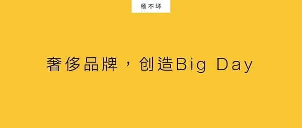 奢侈品牌,创造 Big Day
