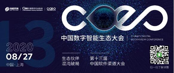 中国数字智能生态大会