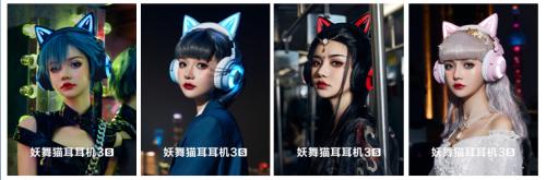 妖舞猫耳耳机新品上市 带来超好看的电竞游戏耳机