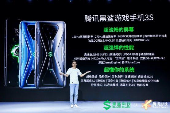 腾讯黑鲨游戏手机3S正式发布 3999元开启全款预售