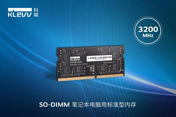 KLEVV科赋DDR4-3200标准型内存发布,提供更优异的升级选择