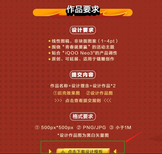 """vivo官网联合""""iQOO的夏天""""举办的镭雕设计大赛正式开启"""