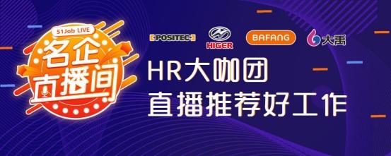 名企HR直播带岗,苏州专场引爆招聘新里程