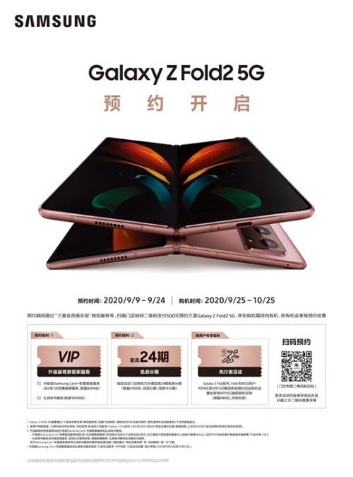 享优先购机特权 三星Galaxy Z Fold2 5G先行者计划开启