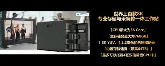 8K生态全面升级 夏普8K视频采编播解决方案全解析