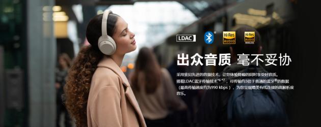 索尼蓝牙降噪耳机WH-1000XM4 临场音效带来身临其境般体验