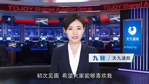 美女机器人带动共享飞机突破?6分钟销8亿得益科技加持