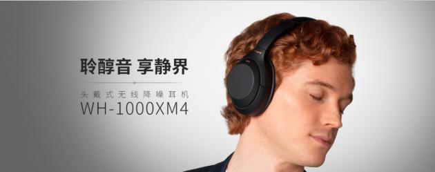 索尼蓝牙降噪耳机WH-1000XM4 设计更具质感 降噪更添智能
