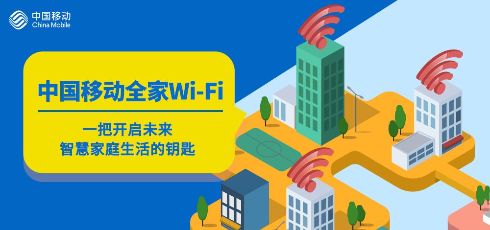 中国移动全家Wi Fi,开启未来智慧家庭生活 科技 移动互联 第1张