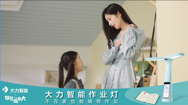 大力智能赞助剧《陪你一起长大》收官,家庭教育新方式再度温暖出发