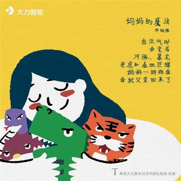 大力智能母亲节出版诗集《照亮妈妈的一首诗》,感动无数网友
