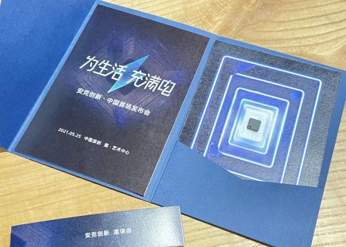 智能充电品牌Anker安克宣布下周举行中国首场发布会,邀请函藏芯片引发猜想